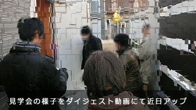 見学会の様子をダイジェスト動画にて近日アップ